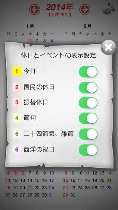 年間カレンダー:日本の暦のスクリーンショット_3