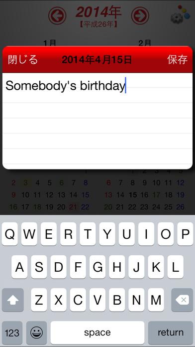 年間カレンダー:日本の暦のスクリーンショット_4