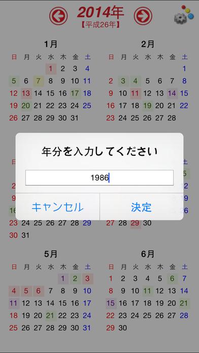 年間カレンダー:日本の暦のスクリーンショット_5