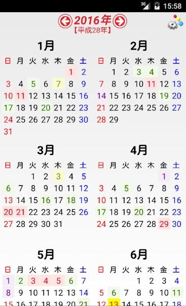年間カレンダー・日本の暦のスクリーンショット_1