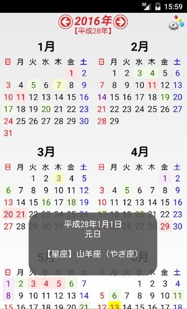 年間カレンダー・日本の暦のスクリーンショット_2