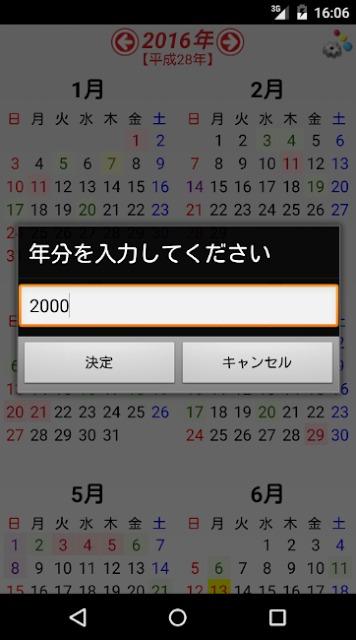 年間カレンダー・日本の暦のスクリーンショット_3