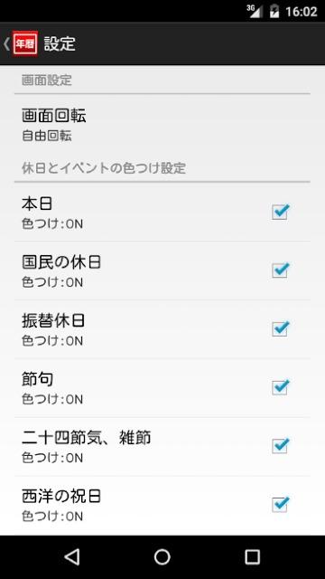 年間カレンダー・日本の暦のスクリーンショット_4