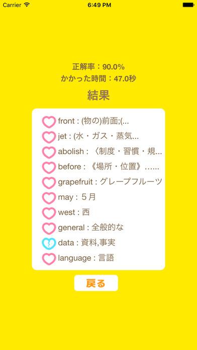 Love単語のスクリーンショット_3