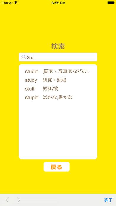 Love単語のスクリーンショット_5
