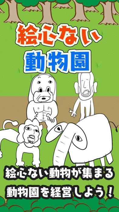 絵心ない動物園 -育成ゲーム-のスクリーンショット_1