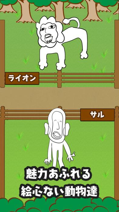 絵心ない動物園 -育成ゲーム-のスクリーンショット_2