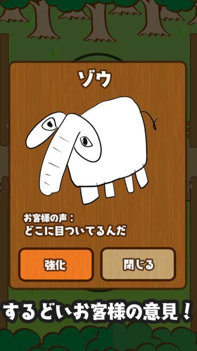 絵心ない動物園 -育成ゲーム-のスクリーンショット_3