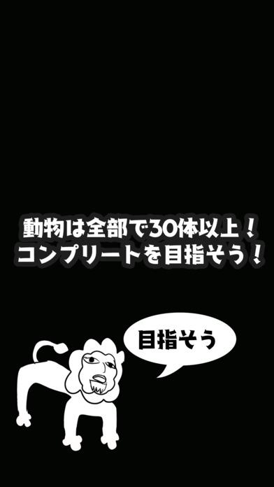 絵心ない動物園 -育成ゲーム-のスクリーンショット_4