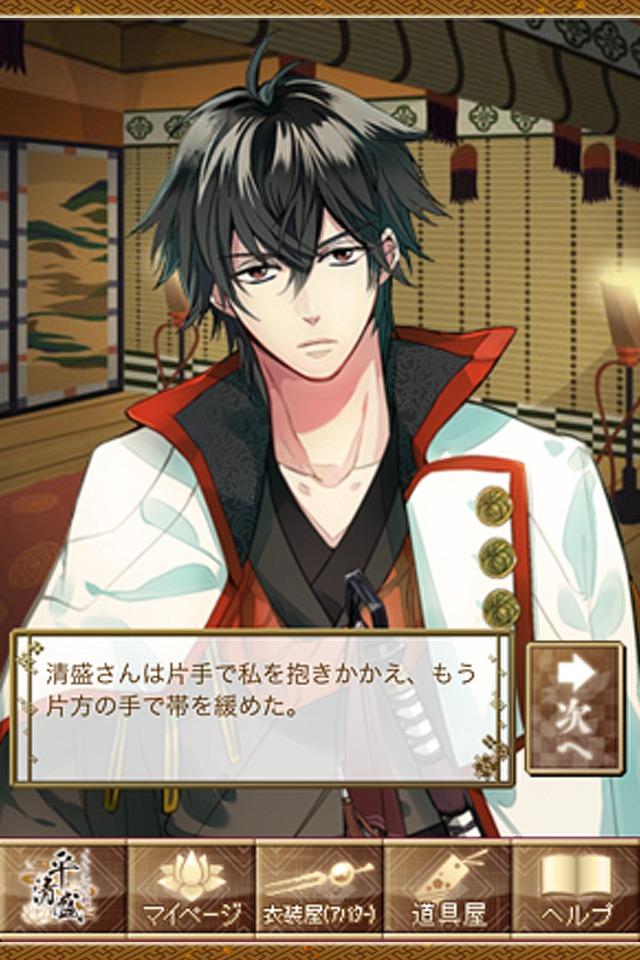 イケメン恋戦◆平清盛 for iPhoneのスクリーンショット_3