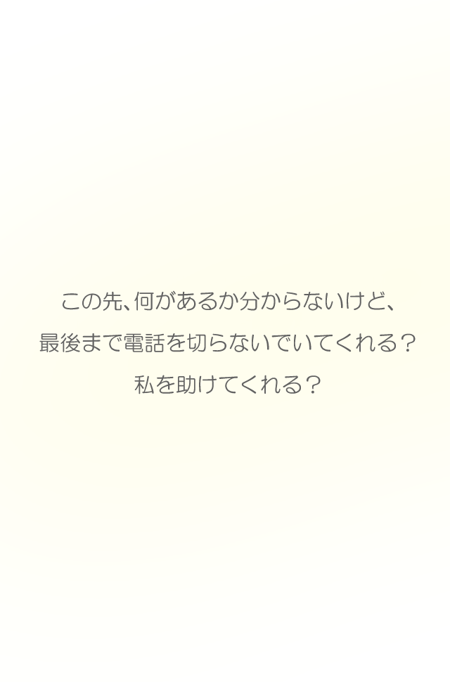 コエヲタヨリニ。 脱出ゲームのスクリーンショット_5
