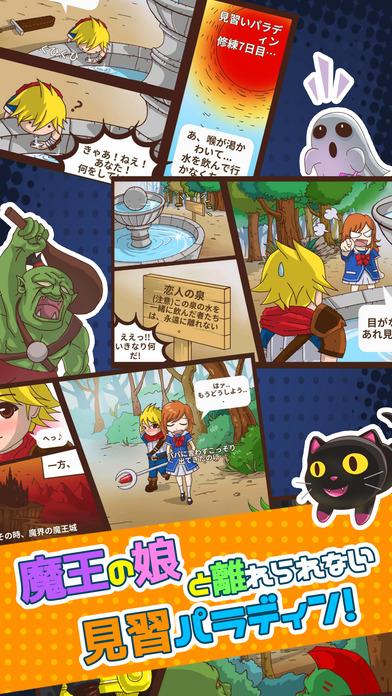 魔界少女 マリちゃん(無限タップRPG)のスクリーンショット_1