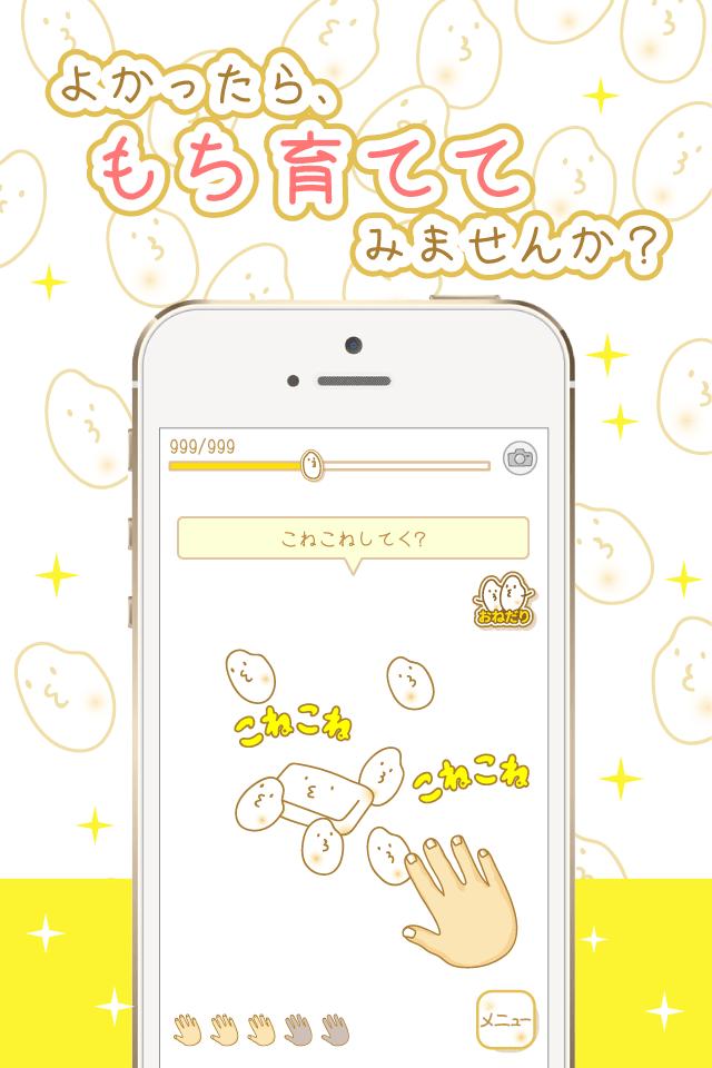 癒しのもち育成ゲームのスクリーンショット_1