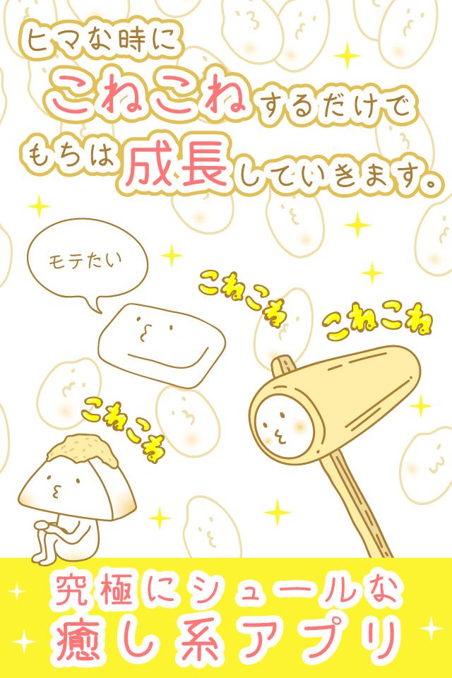 癒しのもち育成ゲームのスクリーンショット_2