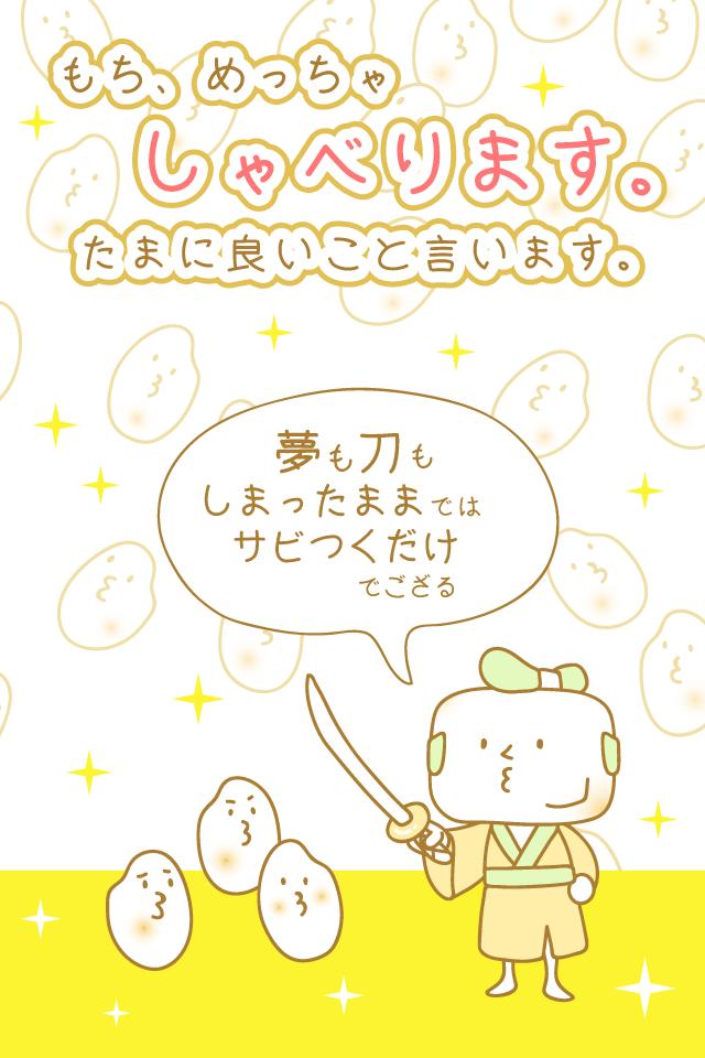 癒しのもち育成ゲームのスクリーンショット_3