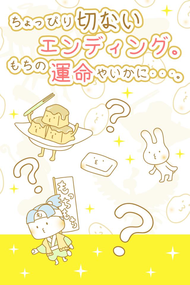 癒しのもち育成ゲームのスクリーンショット_4