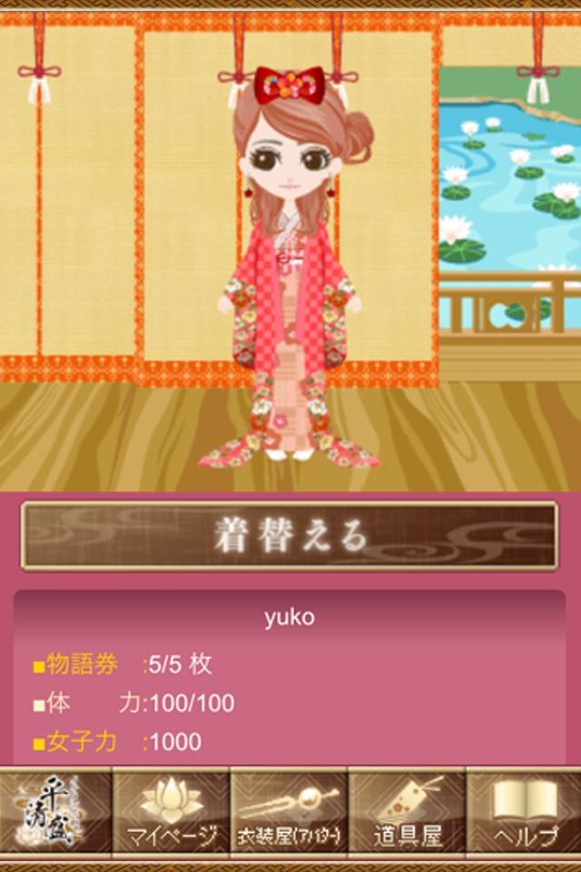 イケメン恋戦◆平清盛 for iPhoneのスクリーンショット_4