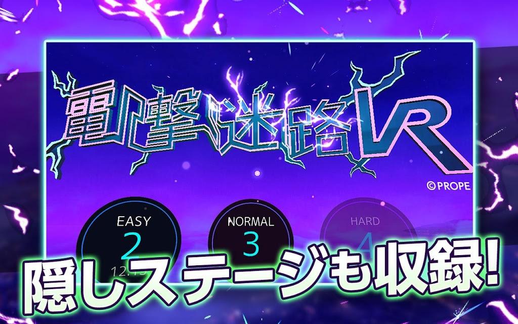 電撃迷路VRのスクリーンショット_5