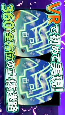 電撃迷路VRのスクリーンショット_1