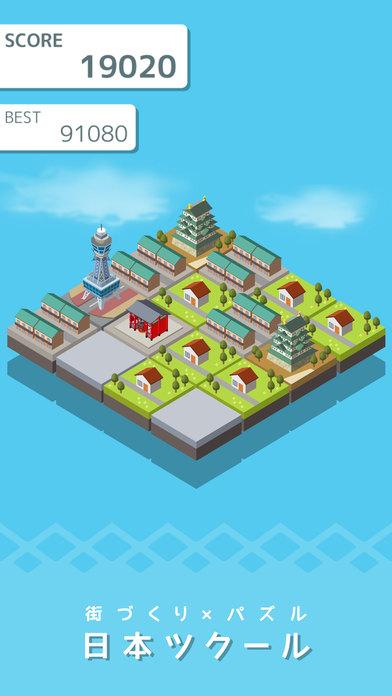 日本ツクール - 街づくり×パズルのスクリーンショット_1