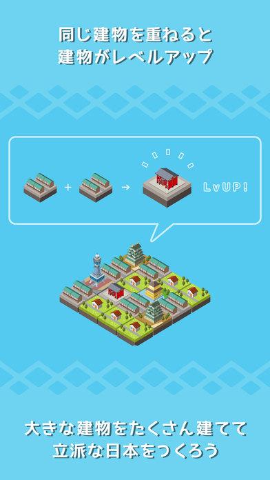 日本ツクール - 街づくり×パズルのスクリーンショット_2