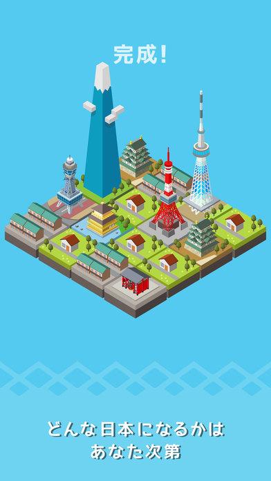 日本ツクール - 街づくり×パズルのスクリーンショット_3