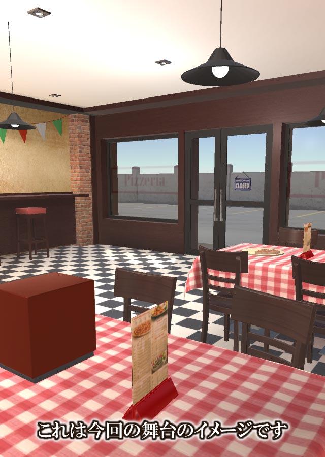 脱出ゲーム 謎解きにゃんこ9 ~美味しいピザを召し上がれ!~のスクリーンショット_1