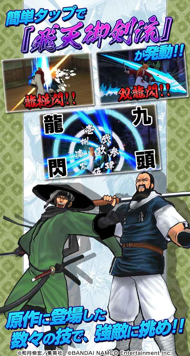 るろうに剣心-明治剣客浪漫譚- 剣劇絢爛のスクリーンショット_2