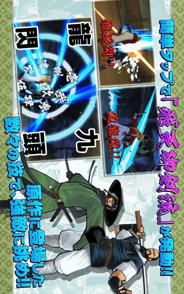 るろうに剣心-明治剣客浪漫譚- 剣劇絢爛のスクリーンショット_3