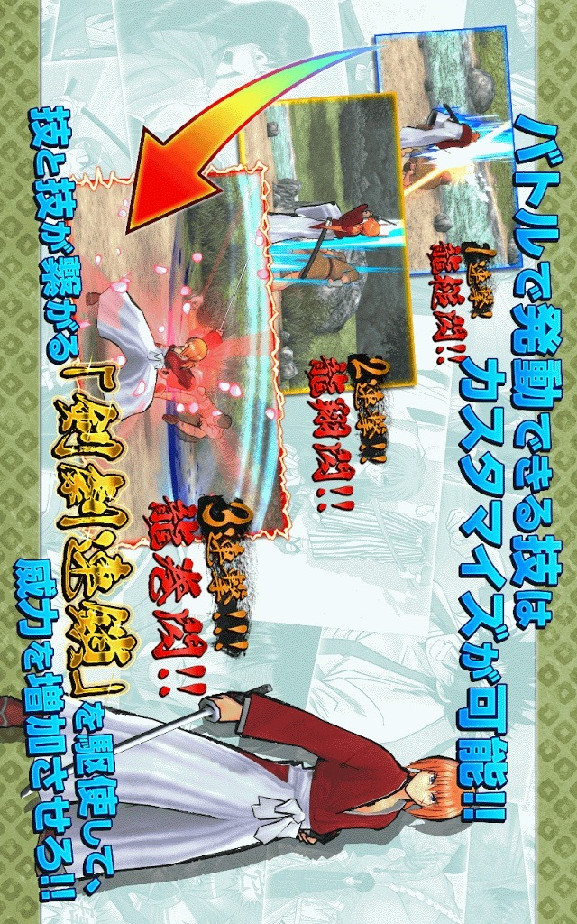るろうに剣心-明治剣客浪漫譚- 剣劇絢爛のスクリーンショット_4