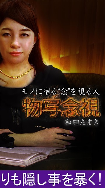 物写念視-当たる占い師と神戸で人気!無料占いありのスクリーンショット_2