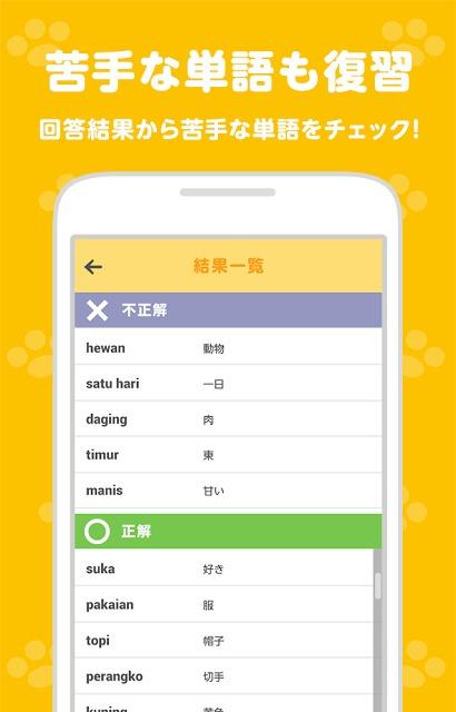 インドネシア語スピード単語学習アプリ-スピたんのスクリーンショット_3