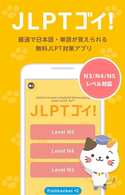 日本語能力試験対策 JLPTゴイ! 【インドネシア語版】のスクリーンショット_1