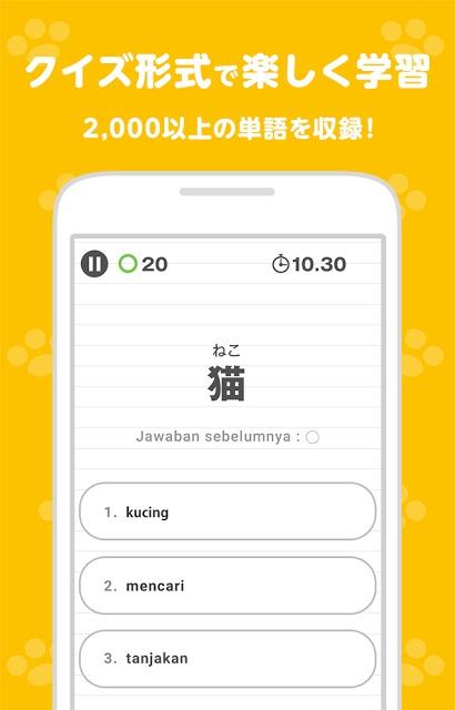 日本語能力試験対策 JLPTゴイ! 【インドネシア語版】のスクリーンショット_2
