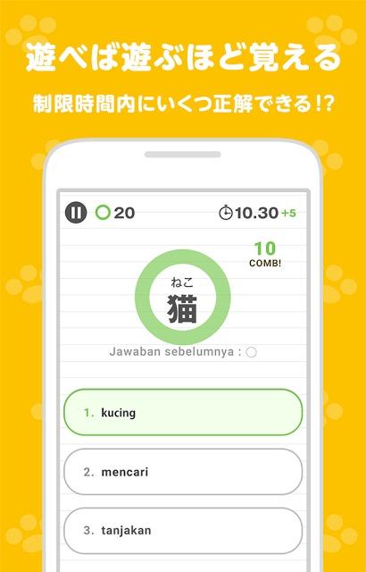 日本語能力試験対策 JLPTゴイ! 【インドネシア語版】のスクリーンショット_3