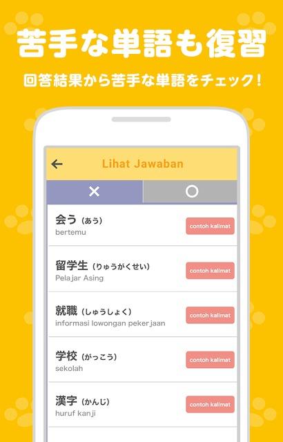 日本語能力試験対策 JLPTゴイ! 【インドネシア語版】のスクリーンショット_4