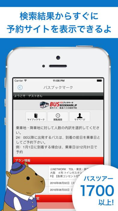 得バス - 高速バス・夜行バスをさくさく検索!最安値で予約可能!のスクリーンショット_3