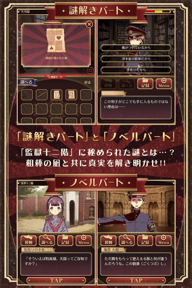 謎解きノベル×脱出ゲーム 監獄少年のスクリーンショット_2