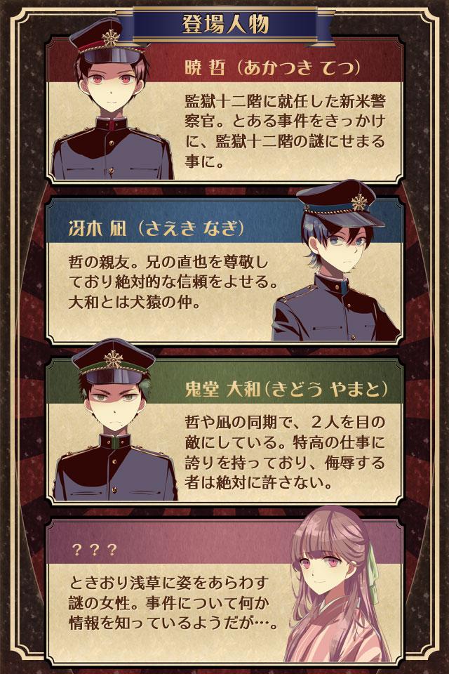 謎解きノベル×脱出ゲーム 監獄少年のスクリーンショット_3
