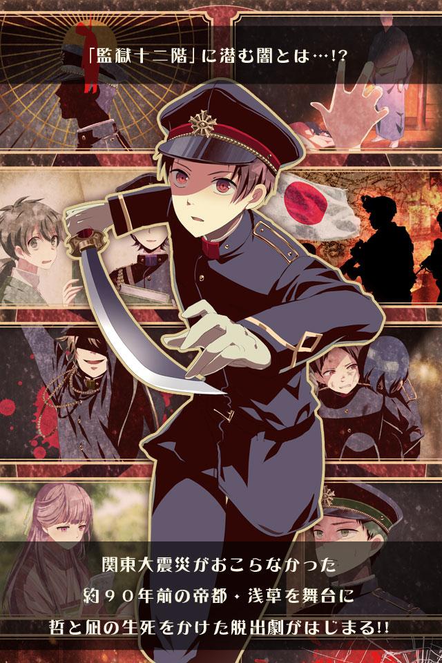 監獄少年 【謎解きノベル×脱出ゲーム】のスクリーンショット_4
