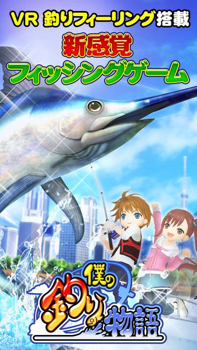 僕の釣り物語 王道の本格釣りゲーム 世界周遊フィッシングのスクリーンショット_1