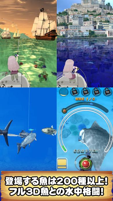 僕の釣り物語 王道の本格釣りゲーム 世界周遊フィッシングのスクリーンショット_3