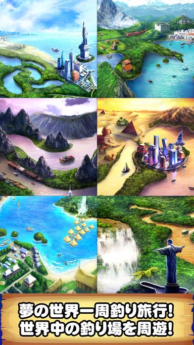 僕の釣り物語 王道の本格釣りゲーム 世界周遊フィッシングのスクリーンショット_4