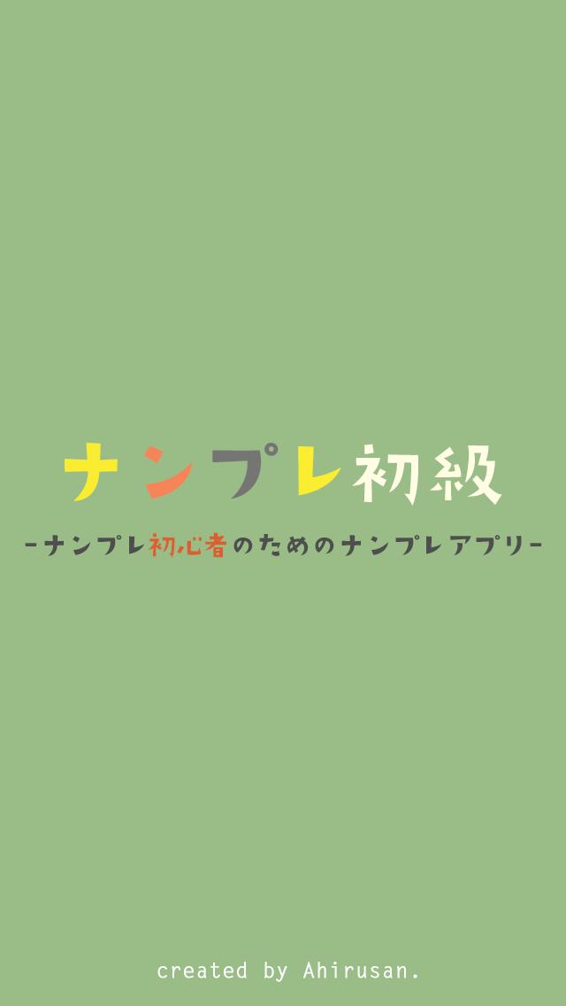 ナンプレ初級~ナンプレ初心者のための脳トレ数独パズル~のスクリーンショット_5