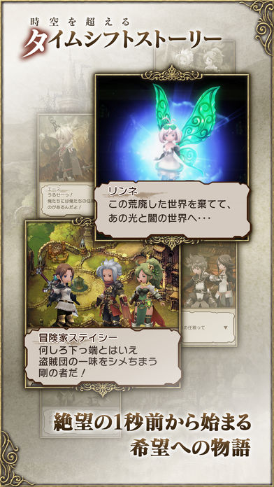 BRAVELY DEFAULT FAIRY'S EFFECTのスクリーンショット_2