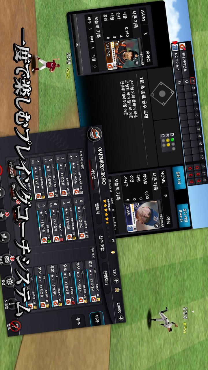 Perfect Inning 2013のスクリーンショット_4