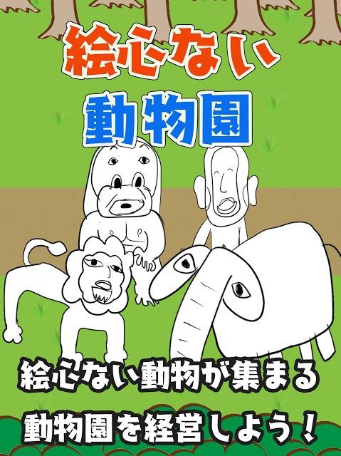 絵心ない動物園 -育成ゲーム-のスクリーンショット_5
