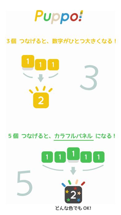 Puppo! - プッポ!のスクリーンショット_2