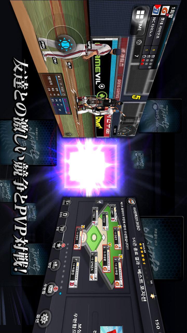 Perfect Inning 2013のスクリーンショット_5