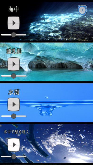水音フェチの方へ贈る癒しの効果音 〜タイマー機能付き〜のスクリーンショット_1